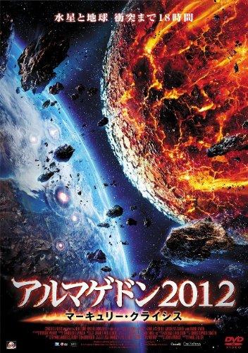 アルマゲドン2012 マーキュリー・クライシス [DVD]