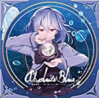 Absolute Blue 四面疏歌 ~ 追イ詰メラレタ賢シキ少女ハ[東方Project]
