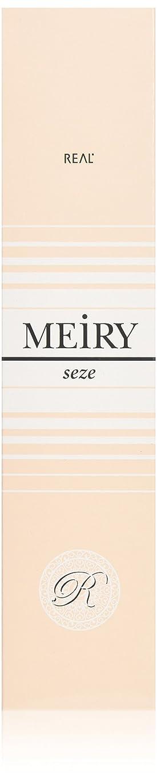 四半期敬な空虚メイリー セゼ(MEiRY seze) ヘアカラー 1剤 90g カッパー