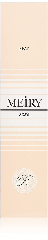 再編成する障害者遠いメイリー セゼ(MEiRY seze) ヘアカラー 1剤 90g カッパー