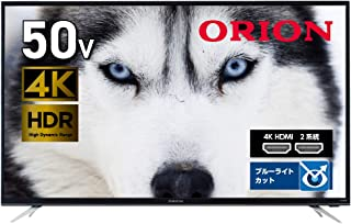 オリオン 50V型 4K 液晶テレビ  HDR対応 地デジ、BS/CSチューナー搭載  外付けHDD録画対応(裏番組録画対応) 4K HDMI2系統 ブルーライト軽減 OL50RD100A