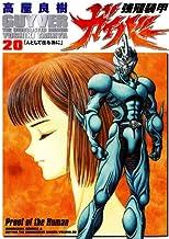 表紙: 強殖装甲ガイバー(20) (角川コミックス・エース) | 高屋 良樹