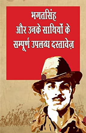 Amazon in: Bhagat Singh: Books