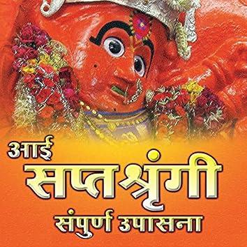 Aai Saptashrungi Sampurna Upasana