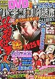 パチンコ必勝本CLIMAX (クライマックス) 2012年 01月号 [雑誌]