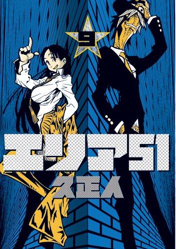 エリア51  9 (BUNCH COMICS) - 久 正人