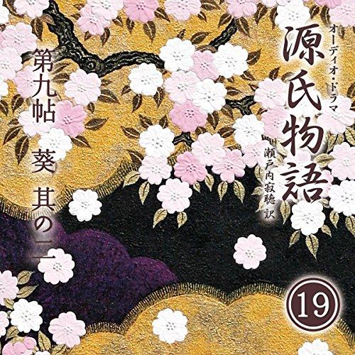 『源氏物語 瀬戸内寂聴 訳 第九帖 葵 (其ノ二)』のカバーアート