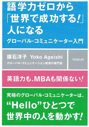 語学力ゼロから「世界で成功する!」人になる グローバル・コミュニケーター入門