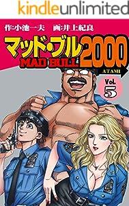 マッド★ブル2000 5巻 表紙画像