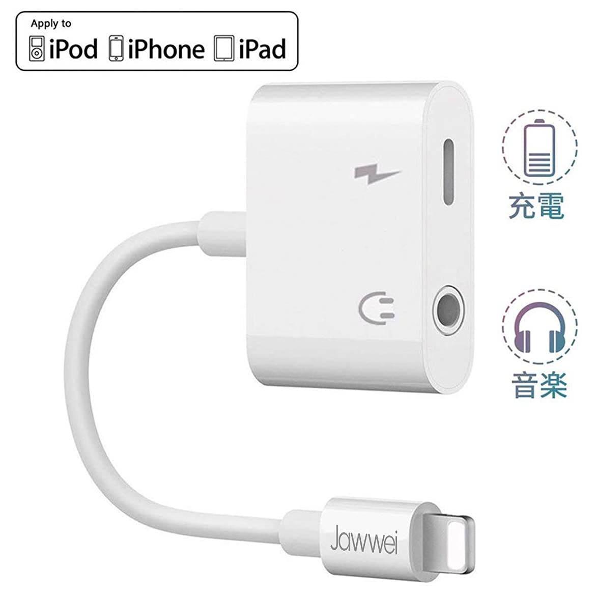 未満ボンド試験【令和音質強化バージョン】Jawwei iphone Lightning 3.5mm イヤホン 変換アダプタ ライトニング アダプター 急速充電 変換ケーブル 2in1 音楽再生 iPhone 7 / 7 Plus / 8 / 8Plus / X/XS/XS Max/XR /11/11Pro/11Pro Max【 iOS11 iOS12 iOS13】 に対応