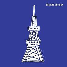 映画『東京タワー オカンとボクと、時々、オトン』オリジナルサウンドトラック DIGITAL VERSION