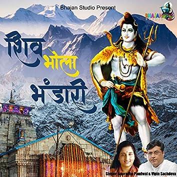 Shiv Bhola Bhandari