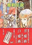 魔剣伝説 (現代教養文庫―A&Fシリーズ)