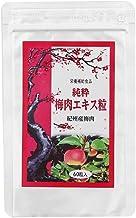 メディワン 純粋梅肉エキス粒 18g(300mg×60粒) 紀州産梅肉 栄養補助食品