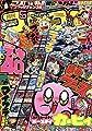 コロコロコミック 2020年 05 月号 [雑誌]