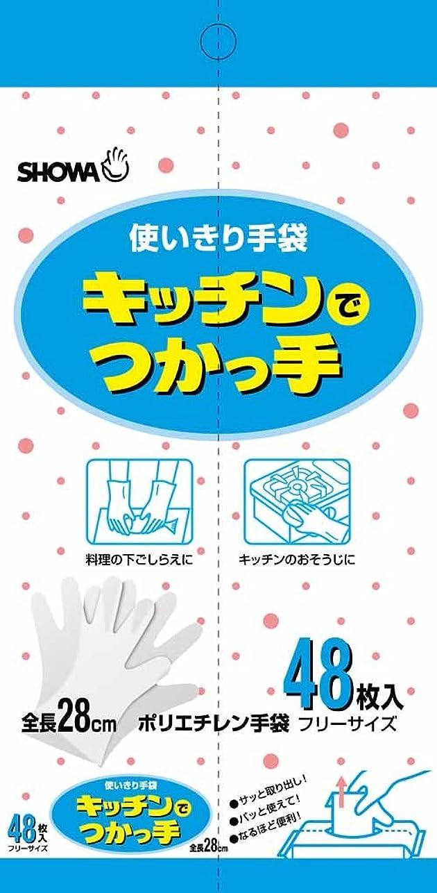 スコットランド人曲がった側面使いきり手袋 キッチンでつかっ手 ポリエチレン手袋