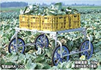 ハラックス (HARAX) 楽太郎 アルミ製 収穫台車 RA-100 20インチエアータイヤ