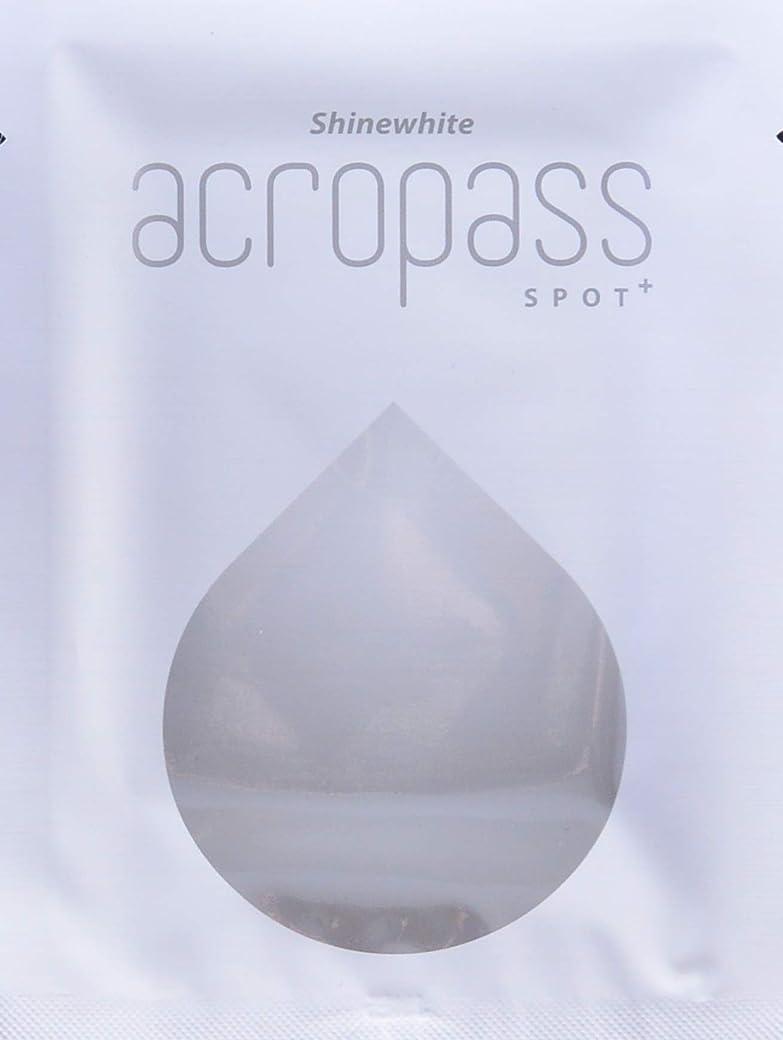 不要ピュー工夫する★アクロパス スポットプラス★ 1パウチ(2枚入り) 美白効果をプラスしたアクロパス、ヒアルロン酸+4種の美白成分配合マイクロニードルパッチ。 他にお得な2パウチセットもございます