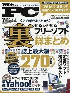 本の表紙Mr.PC(ミスターピーシー) 2018年 07 月号 [雑誌]