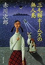 表紙: 三毛猫ホームズの無人島 「三毛猫ホームズ」シリーズ (角川文庫) | 赤川 次郎