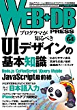 WEB+DB PRESS Vol.64