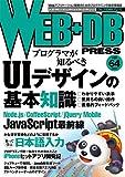 WEB+DB PRESS Vol.64