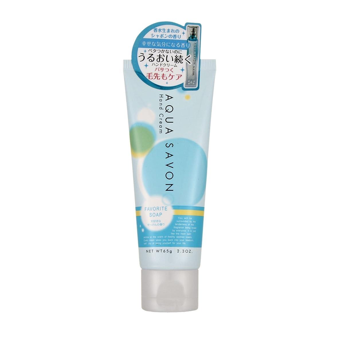 国内の余剰決定【AQUA SAVON】 アクアシャボン ハンドクリーム 大好きなせっけんの香り 16A 65g