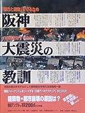 阪神大震災の教訓