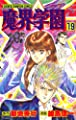 魔界学園(19) (少年チャンピオン・コミックス)