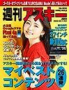週刊アスキーNo.1295 2020年8月11日発行