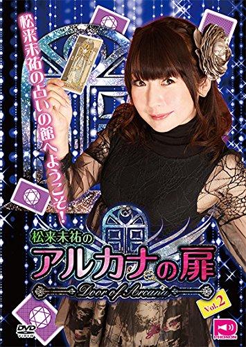 『松来未祐のアルカナの扉 Vol.2 [DVD]』のトップ画像