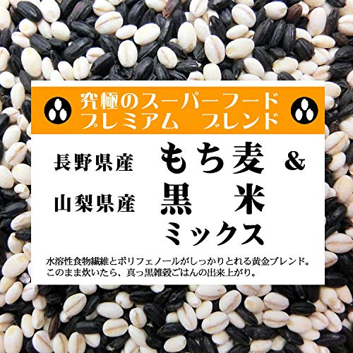 スーパーフード もち麦 & 黒米 ミックス 900g (国内産100%)