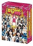 SKE48のエビフライデーナイト DVD-BOX 通常版[VPBF-10991][DVD]