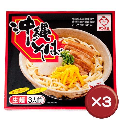 サン食品 沖縄そば3人前 箱入 (三枚肉・だし・島唐辛子泡盛漬け付) [生麺] 115329×3箱