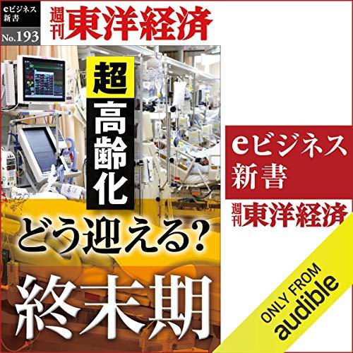 『どう迎える?終末期 (週刊東洋経済eビジネス新書No.193)』のカバーアート