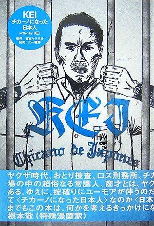 KEI―チカーノになった日本人 (GUFT 0)