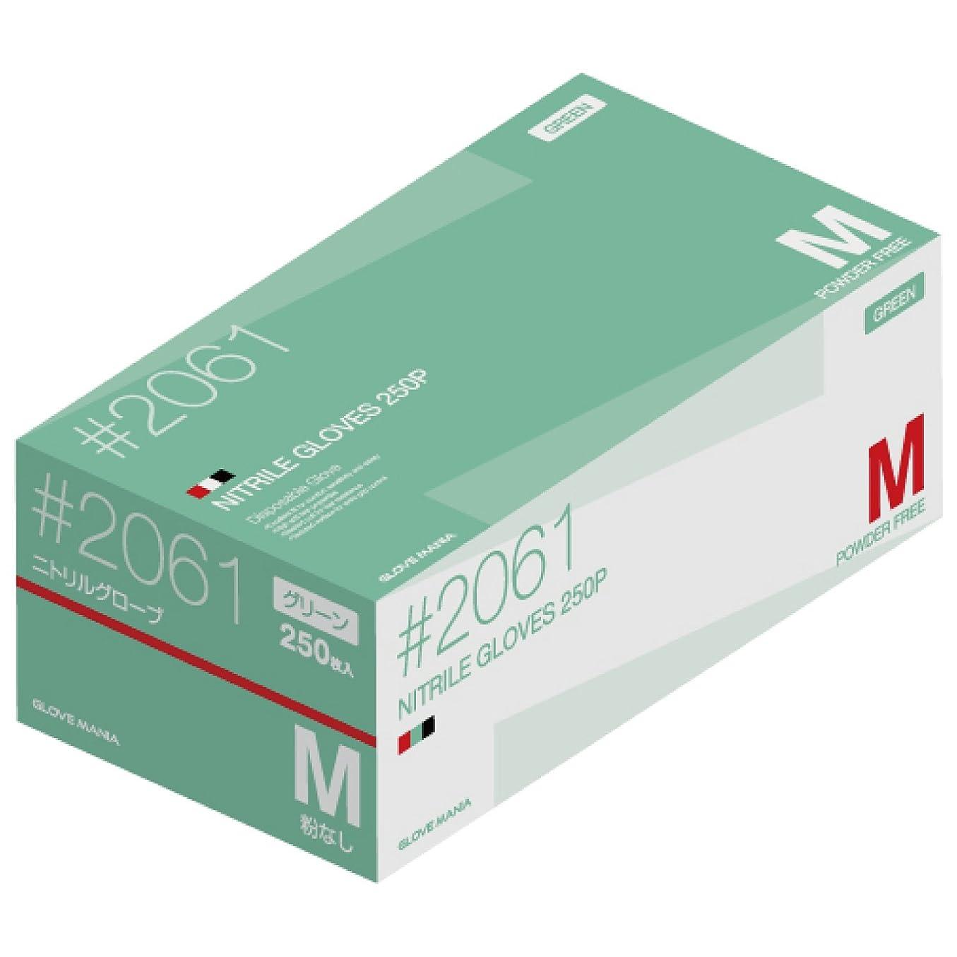 に対応するモジュール脳GLOVE MANIA ニトリル使い切り手袋 粉無 グリーン 250枚入 M #2061GR-M