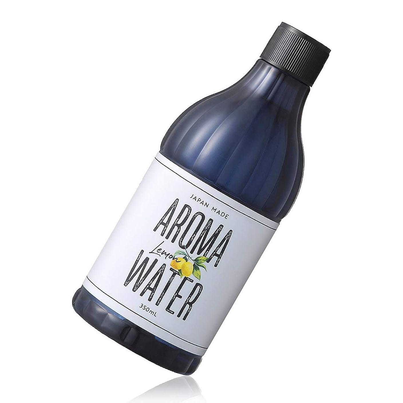 砂のリビジョンモバイルデイリーアロマジャパン アロマウォーター 加湿器用 350ml 日本製 水溶性アロマ - レモン