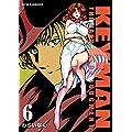 KEYMAN(6) (RYU COMICS)