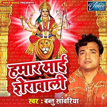 Hamar Maai Sherawali