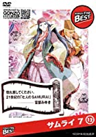 サムライ 7 GONZO THE BESTシリーズ 第12巻 [DVD]