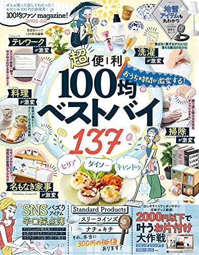 晋遊舎ムック 100均ファンmagazine!2021-22