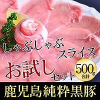 稲穂 純粋黒豚 鹿児島県産 しゃぶしゃぶ・スライスお試しセット500g