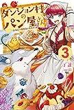 ダンジョン村のパン屋さん 3 ~美味しい携帯食を作ろう!編~ (カドカワBOOKS)