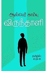 விருந்தாளி (Tamil Edition) Kindle Edition