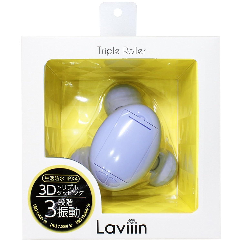 Laviiin トリプルローラー TR03 (ミルキーラベンダー)