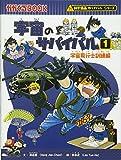 宇宙のサバイバル 1 (かがくるBOOK―科学漫画サバイバルシリーズ)