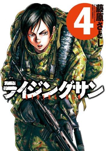 ライジングサン : 4 (アクションコミックス) - 藤原さとし