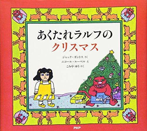 あくたれラルフのクリスマス