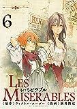 LES MISERABLES (6) (ゲッサン少年サンデーコミックススペシャル)